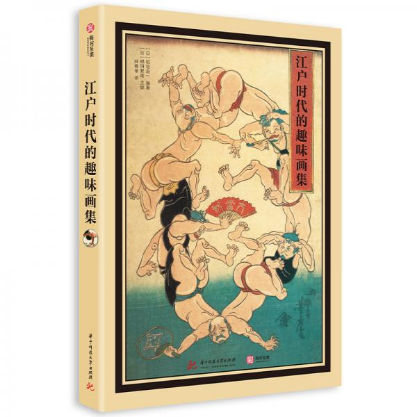 江户时代的趣味画集