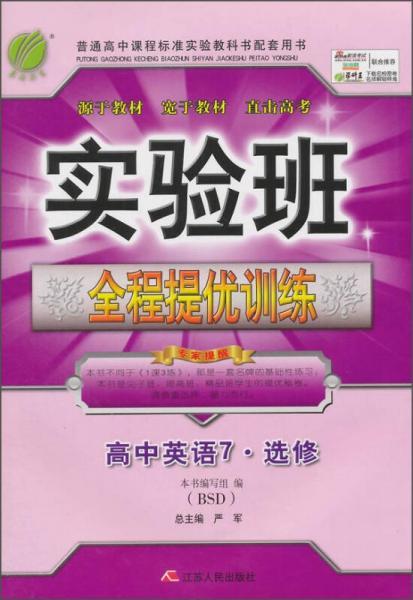 春雨教育·实验班全程提优训练:高中英语7(选修 北师大版 2015春)