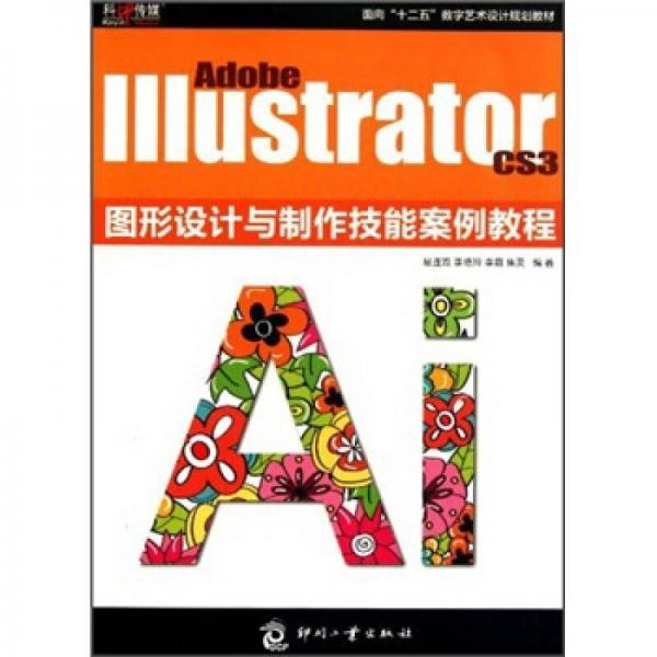 Adobe Illustrator CS3图形设计与制作技能案例教程