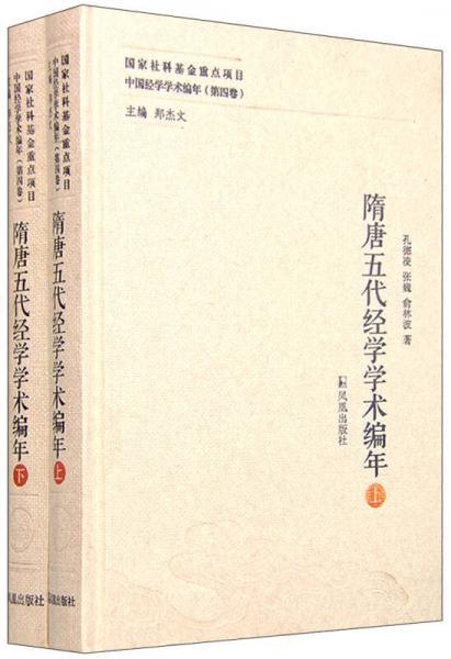 隋唐五代经学学术编年(中国经学学术编年 第四卷)(全二册)