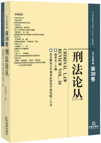 刑法论丛(2014年第2卷)(总第38卷)