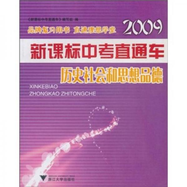 2009新课标中考直通车:历史社会和思想品德