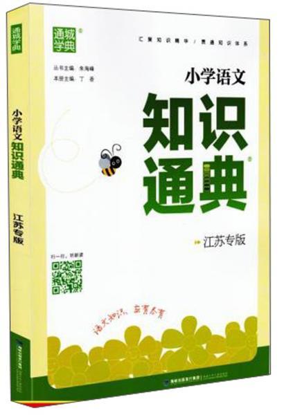 小学语文知识通典(江苏专版)