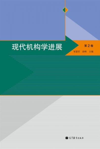 现代机构学进展(第2卷)