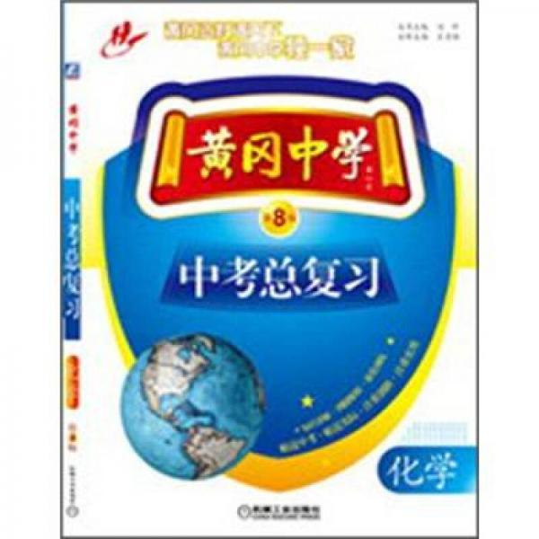 黄冈中学中考总复习:化学(第8版)