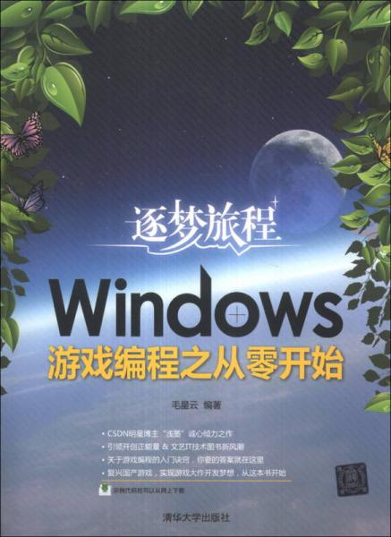 逐梦旅程:Windows游戏编程之从零开始