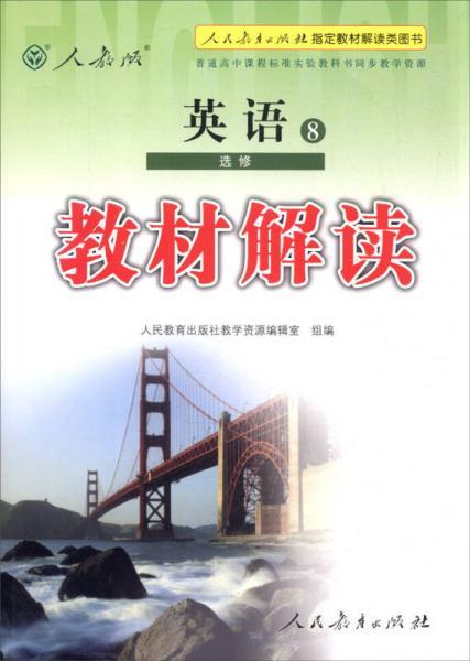 2016年普通高中课程标准实验教科书同步教学资源 教材解读:英语8(选修 人教版)
