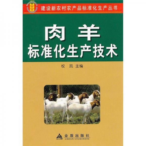 肉羊标准化生产技术