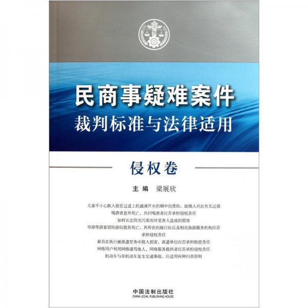 民商事疑难案件裁判标准与法律适用:侵权卷