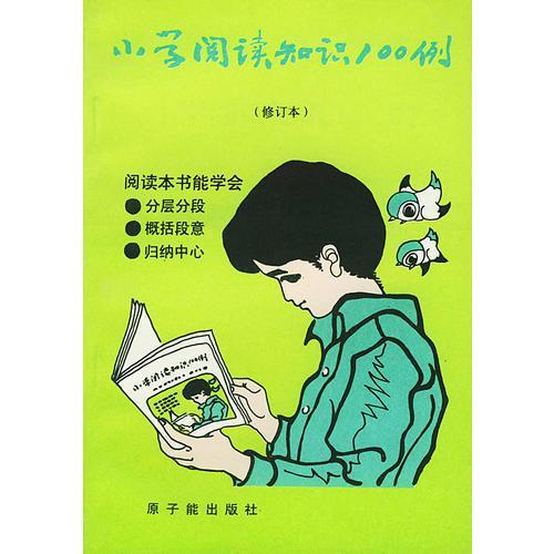小学阅读知识100例