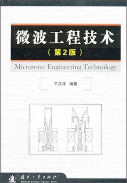 微波工程技术(第2版)