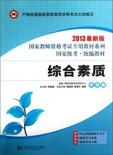 国家教师资格考试专用教材系列:综合素质(中学版)(2013最新版)
