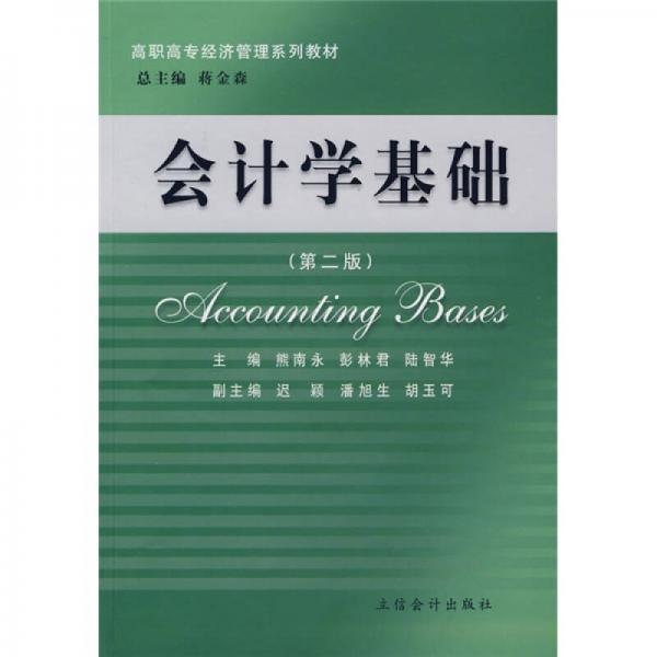 高职高专经济管理系列教材:会计学基础(第2版)