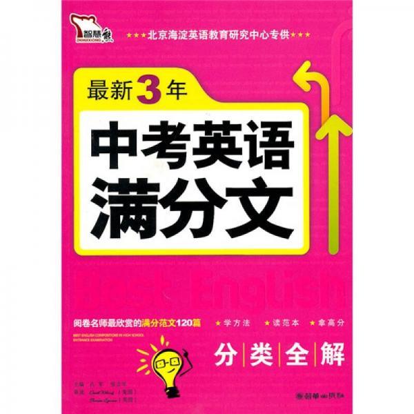 智慧熊·最新3年中考英语满分文(2008-2010)