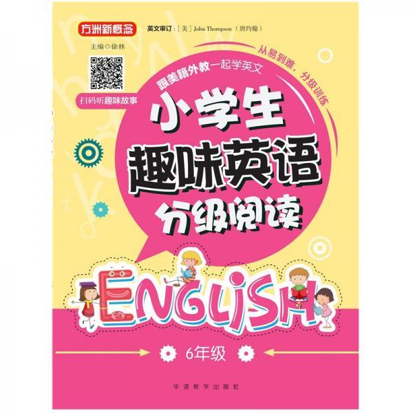 小学生趣味英语分级阅读(6年级)