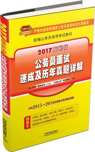 2017新版国家公务员录用考试专用教材:公务员面试速成及历年真题详解