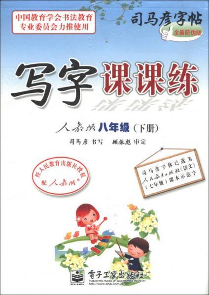司马彦字帖:写字课课练(8年级下)(人教版)(全新防伪版)