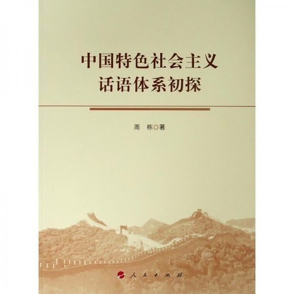 中国特色社会主义话语体系初探