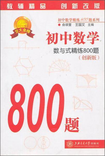 初中数学·数与式精练800题(创新版)