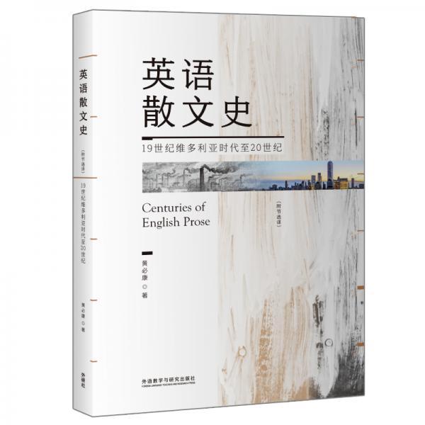 英语散文史(附节选译)19世纪维多利亚时代至20世纪
