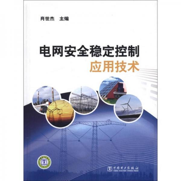 电网安全稳定控制应用技术