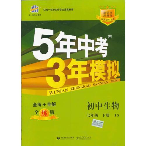 (2014)5年中考3年模拟·初中生物·七年级下册·JS(冀少版)