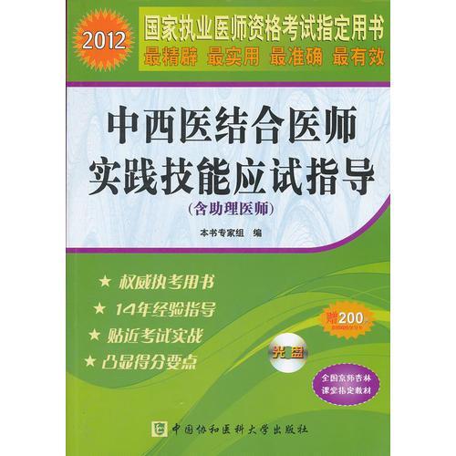 2012中西医结合医师实践技能应试指导
