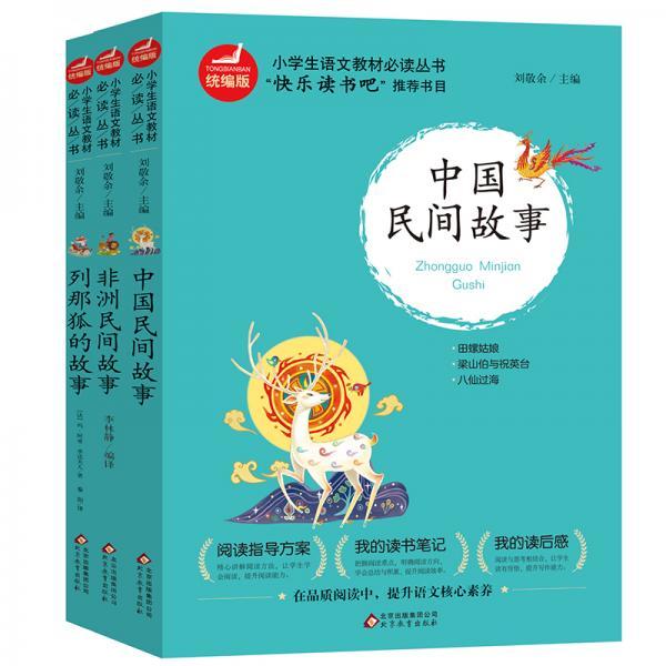 """统编版""""快乐读书吧""""指定阅读五年级上(中国民间故事+非洲民间故事+列那狐的故事套装全3册)"""