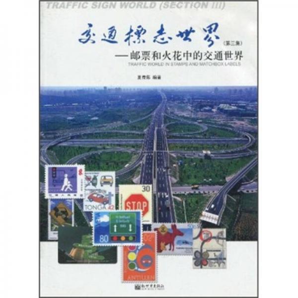 交通标志世界:邮票和火花中的交通世界(第3集)