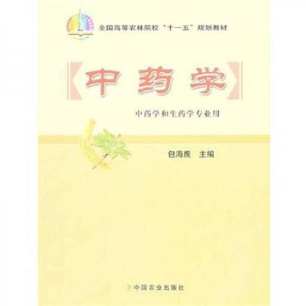 """全国高等农林院校""""十一五""""规划教材:中药学(中药学和生药学专业用)"""