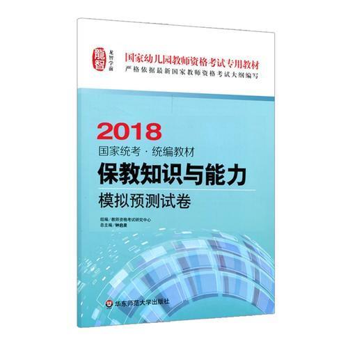 保教知识与能力·模拟预测试卷(幼儿园2018)