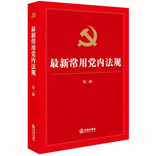 最新常用党内法规(第3版)