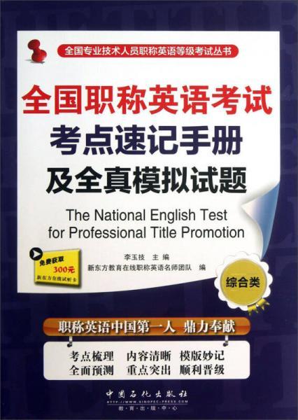 全国专业技术人员职称英语等级考试丛书:全国职称英语考试考点速记手册及全真模拟试题(综合类)