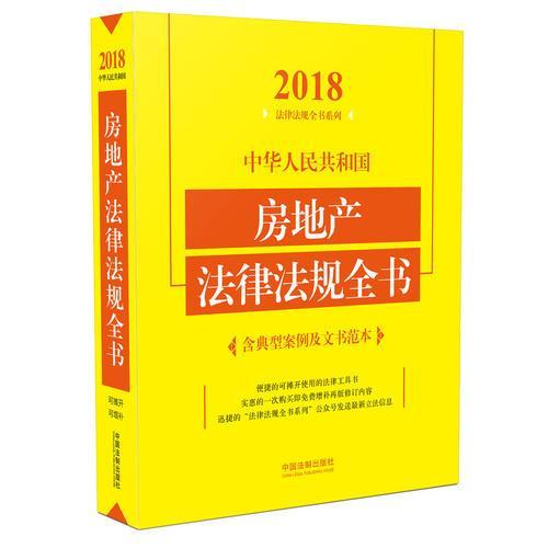 中华人民共和国房地产法律法规全书(含典型案例及文书范本)(2018年版)