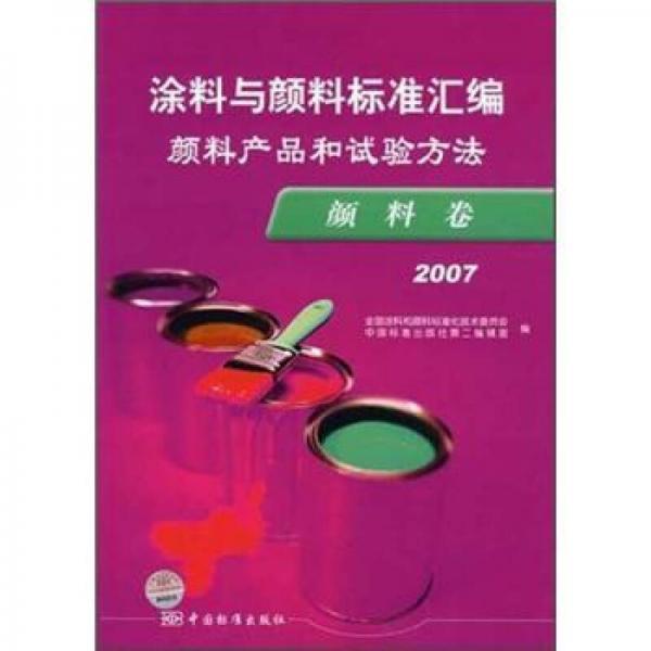 涂料与颜料标准汇编:颜料产品和试验方法颜料卷2007