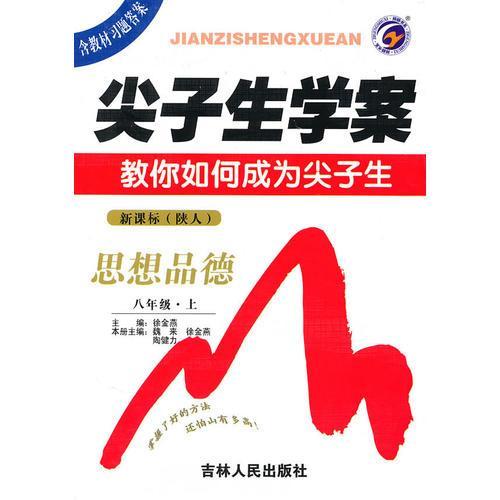 思想品德:八年级上/新课标(陕人)(2010年5月印刷)尖子生学案