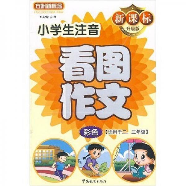 方洲新概念:小学生注音看图作文(适用于2-3年级)(彩色)(新课标升级版)