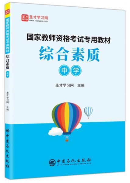 综合素质:中学/国家教师资格考试专用教材