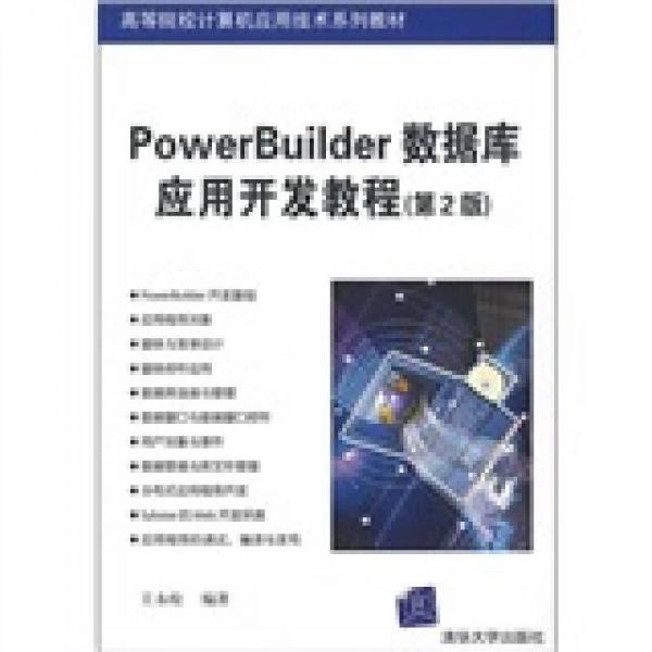 PowerBuilder数据库应用开发教程