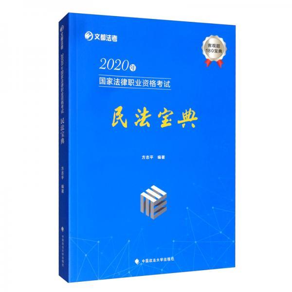 2020年国家法律职业资格考试民法宝典
