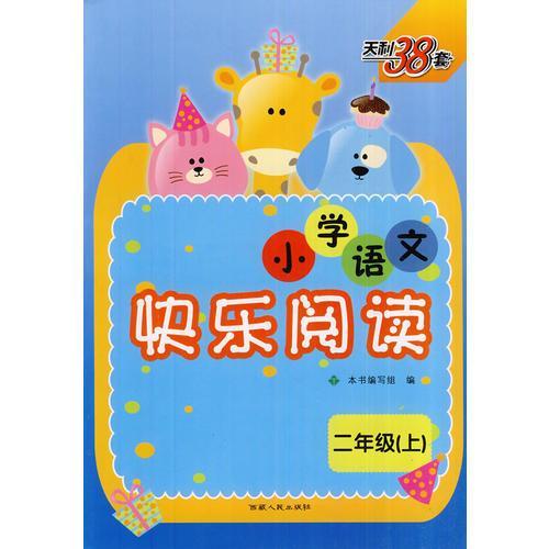 二年级上--(2012.7月印刷)小学语文快乐阅读