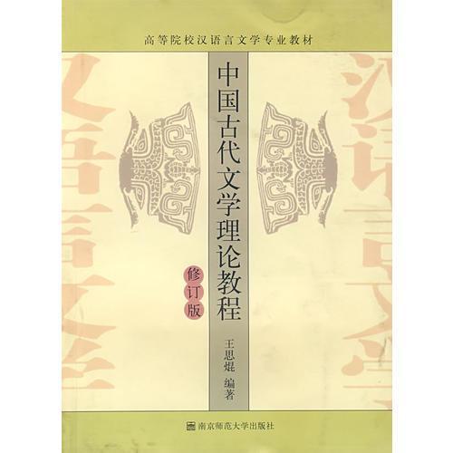 中国古代文学理论教程(王思琨)