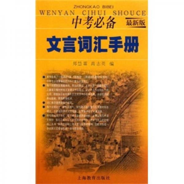 中考必备文言词汇手册(最新版)