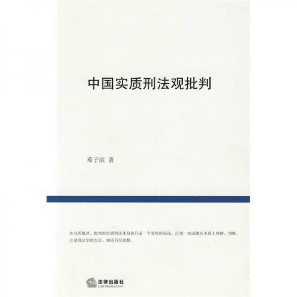 中国实质刑法观批判