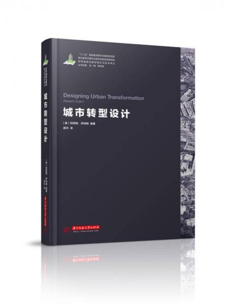 世界城镇化理论与技术译丛--城市转型设计