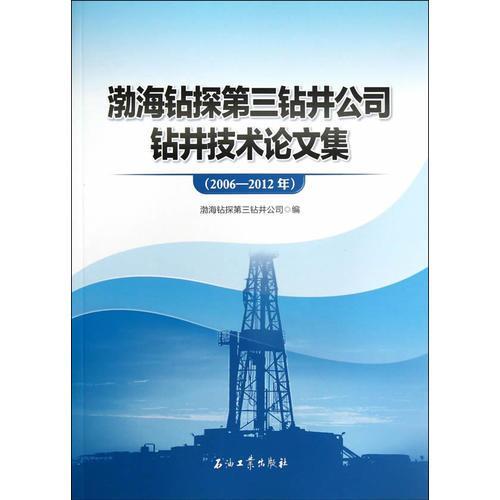 渤海钻探第三钻井公司钻井技术论文集(2006—2012年)