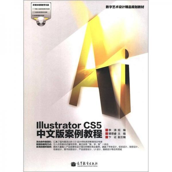 数字艺术设计精品规划教材:Illustrator CS5中文版案例教程