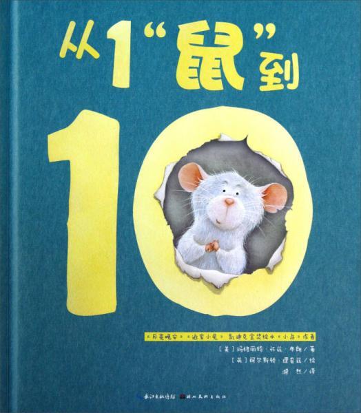"""心喜阅绘本馆:从1""""鼠""""到10"""