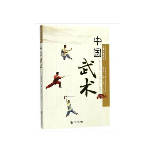 中国武术(英汉对照)