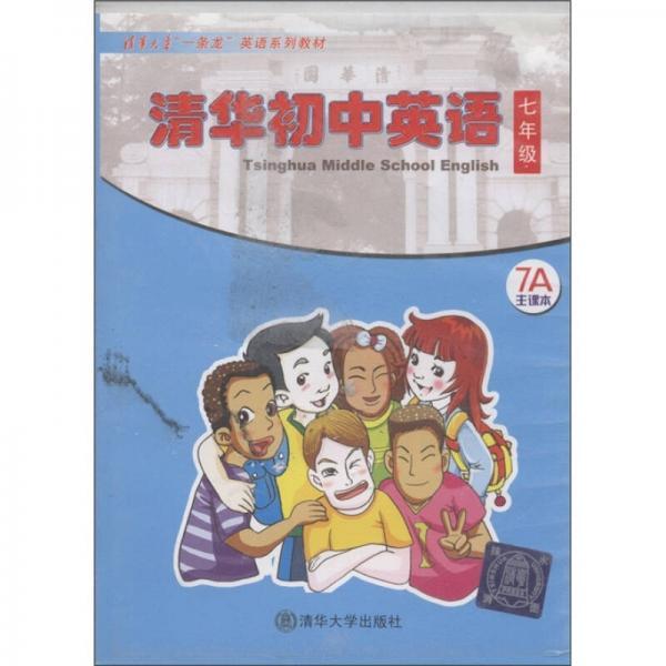 清华初中英语.七年级(7A)